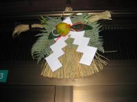 2009年大晦日のしめ飾り