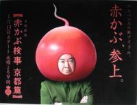 赤かぶ検事 京都編 13日水曜日よる9時スタート1