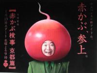 赤かぶ検事 京都編 13日水曜日よる9時スタート2