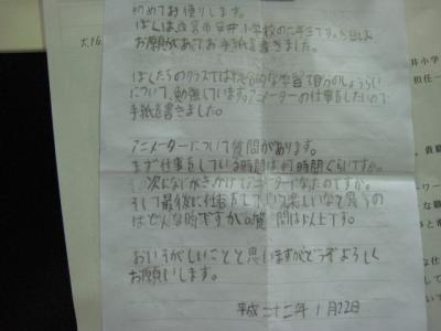 西宮市立安井小学校6年生からの質問の手紙
