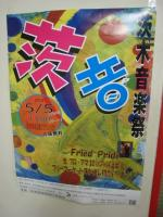 茨木音楽祭ポスターはイラストレーション学科の学生のデザイン