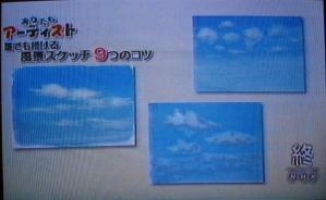 あなたもアーティスト第1回は「空を描く」