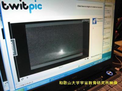 和歌山大宇宙教育研究所の映像