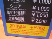 夫婦50割引2000円