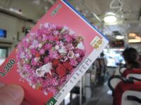 広島バスカード
