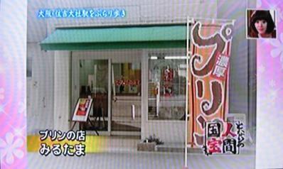 「みるたま」の店