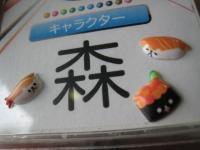 上田さんの寿司シール