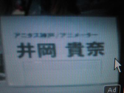 井岡さんのプレート