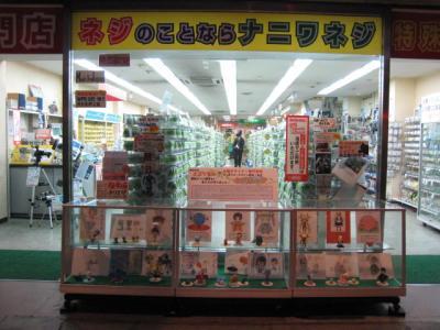 株式会社ナニワネジ日本橋店