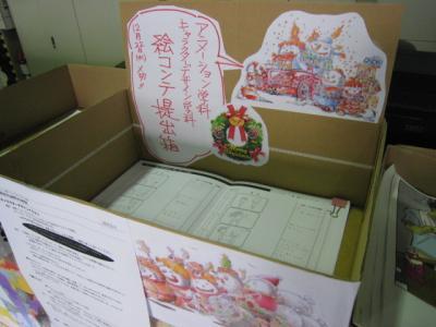学期末の絵コンテ提出箱