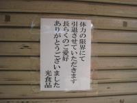 昭和町のフライショップ