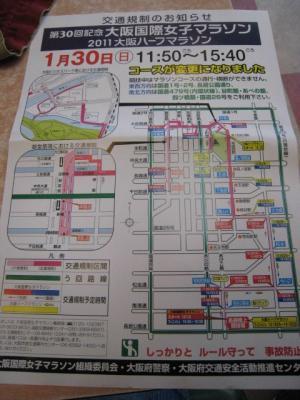 大阪国際女子マラソンチラシ