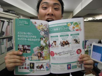 キャラクターデザイン学科トップページ