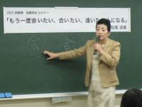松尾成美さんのセミナー1