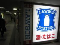 駅前第一ビル地下1階ローソン