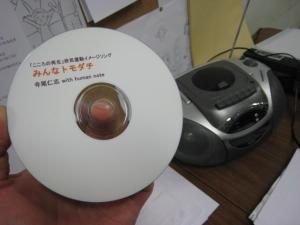 CDみんなともだち