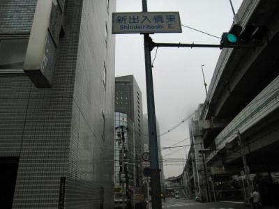 出入り橋東交差点
