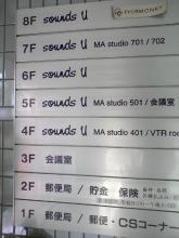 福島の浄正橋の交差点にあるレコーディングスタジオ「サウンズ・ユー」