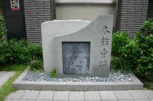 旧本能寺碑