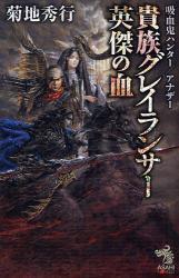 kikuchi128.jpg