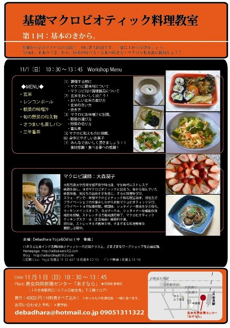 マクロビ料理web