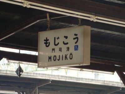 門司駅02