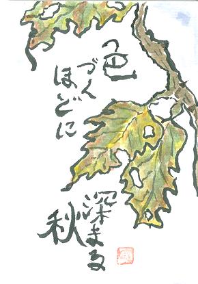 秋のたより 2