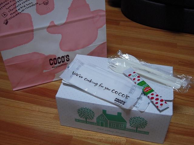 COCO'S20101222-002