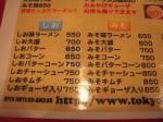 東京まんぷくラーメン20091108-004