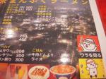 東京まんぷくラーメン20091108-006