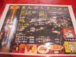 東京まんぷくラーメン20091108-007