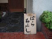 四谷すし匠20110823-006