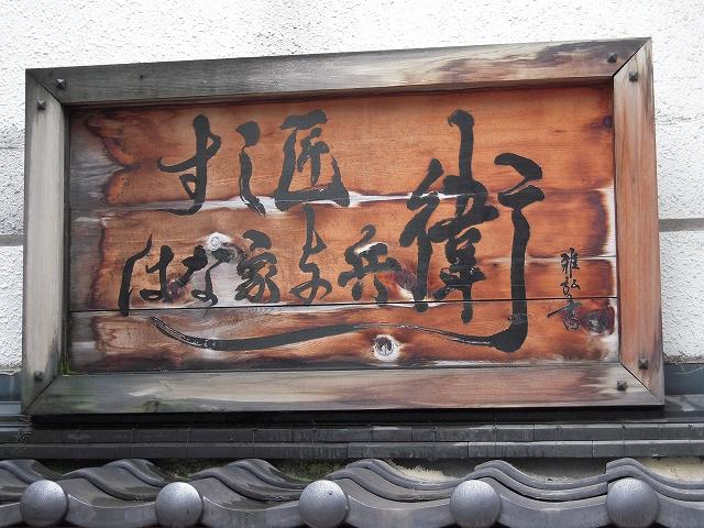 四谷すし匠20110823-007