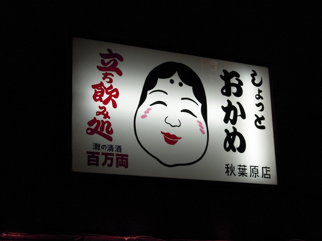おかめ20110823-002