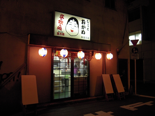 おかめ20110823-001