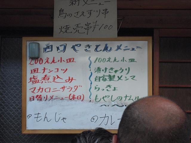 西口やきとん20110828-004