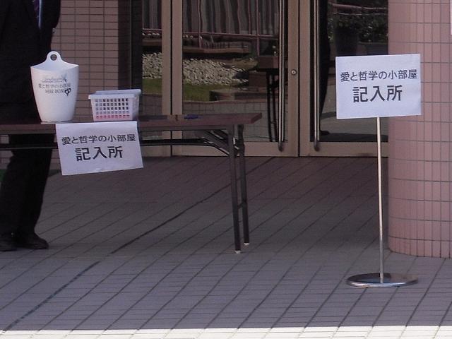 及川光博ツアー013