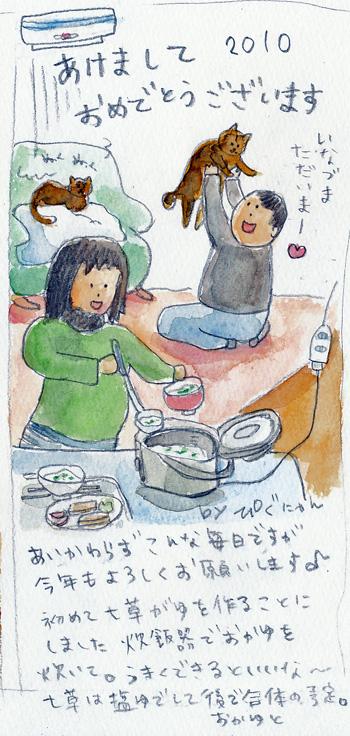 あけおめ2010-1