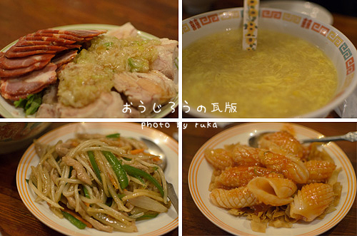 49*53-中華料理1