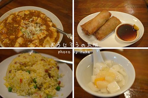 50*54-中華料理2