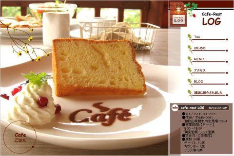 Cafe-Rest LOG さん