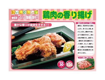 鶏肉の香り揚げ