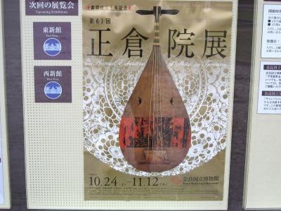 正倉院展 (2)