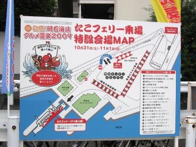 明石海峡グルメ道楽2009 (3)