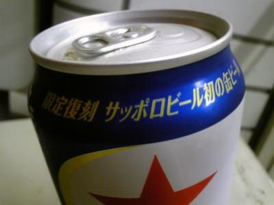 復刻サッポロラガー (4)