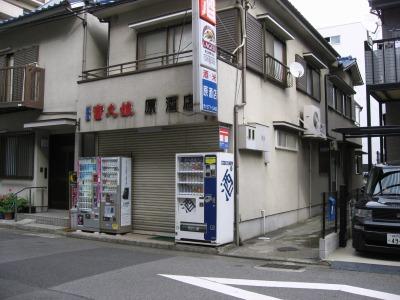 原酒店 忘年会  (8)