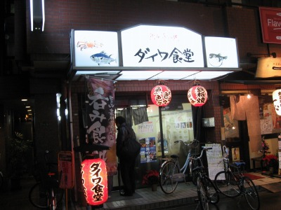 ダイワ食堂 (2)