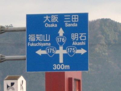 宝製麺所 (2)
