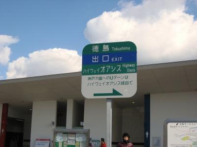 神戸四国連絡橋