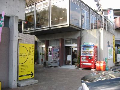 道の駅どなり (2)